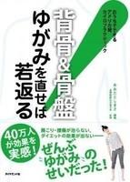 全国健康生活普及会監修の本が発売されました。